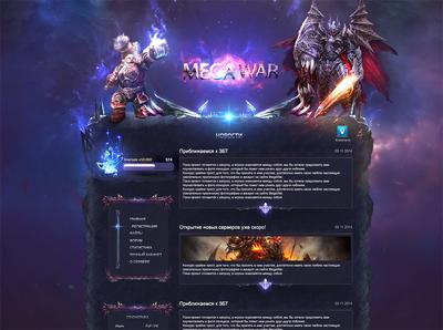 Mega War Gaming Template